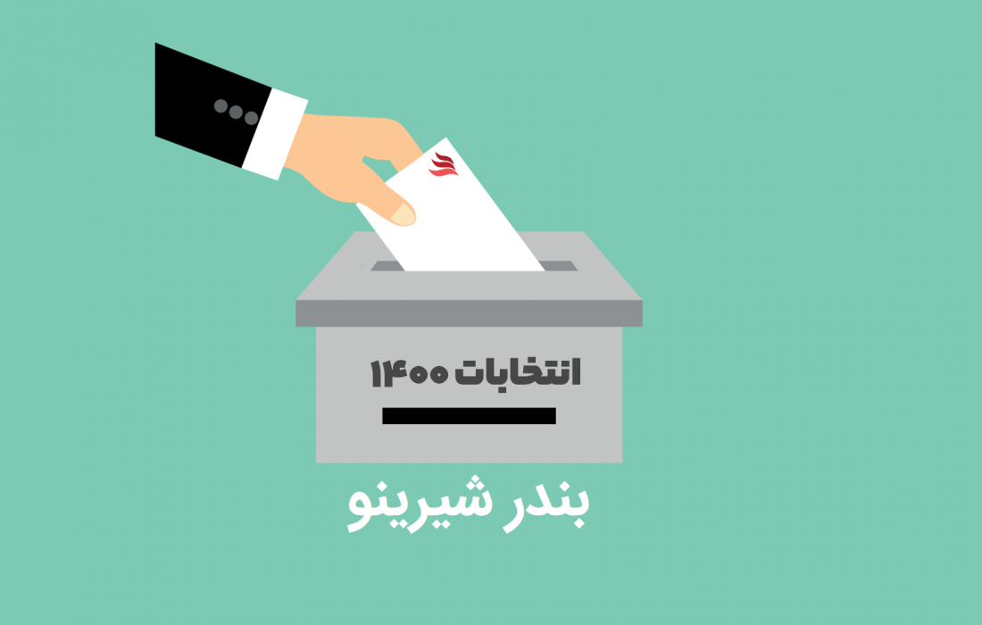 آمار نهایی ششمین دوره شورای اسلامی شیرینو
