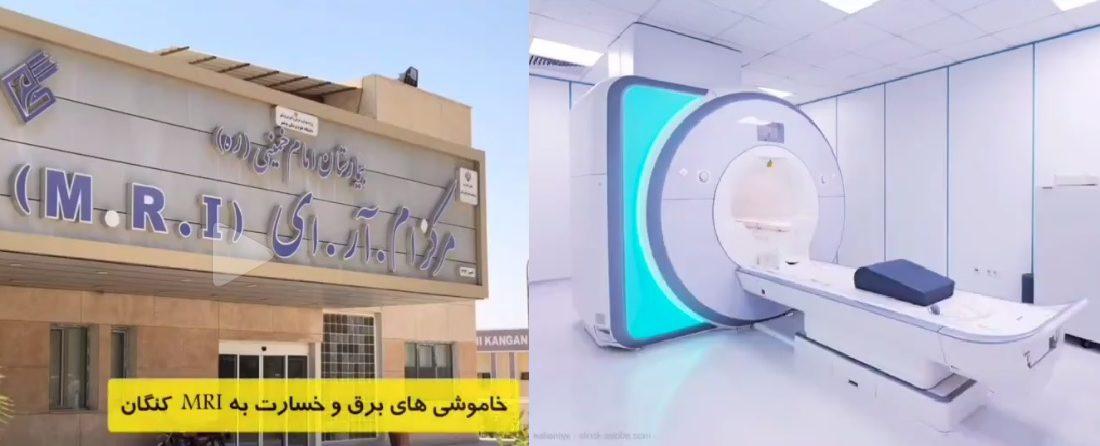 تعطیلی ام آر آی بیمارستان کنگان تا اطلاع ثانوی