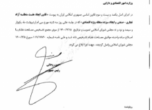 منطقه آزاد بوشهر را ابلاغ شد
