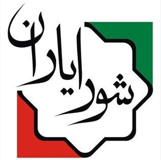 شورایاری_تهران.jpg (317×315)