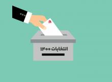 نتایج انتخابات کل شهرستان کنگان شهر و روستا