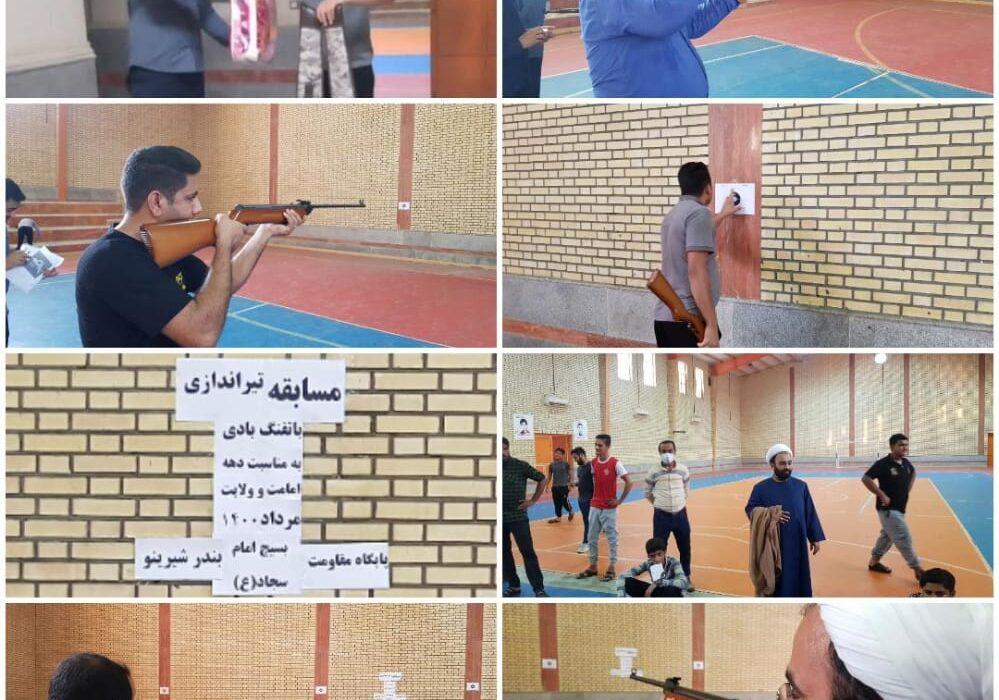 برگزاری مسابقه تیراندازی به مناسبت دهه امامت و ولایت    گزارش تصویری