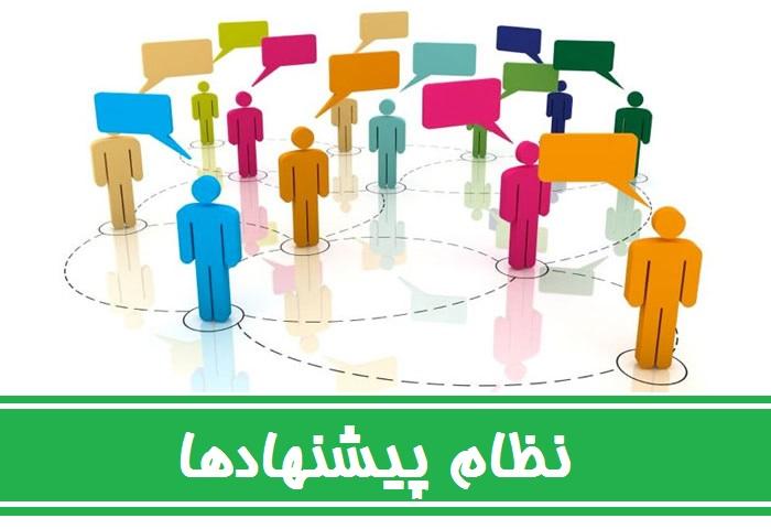 شورای اسلامی بندر شیرینو در راستای خدمت به مردم سیستم نظام پیشنهادات الکترونیک راه اندازی کرد