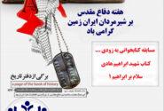 اعضای شورای اسلامی و دهیار بندر شیرینو هفته دفاع مقدس را تبریک گفتند