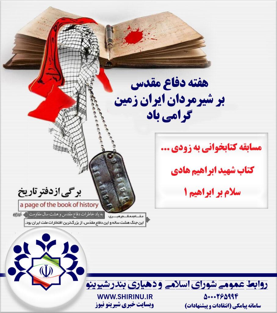هفته دفاع مقدس بندر شیرینو - ابراهیم بهمنی