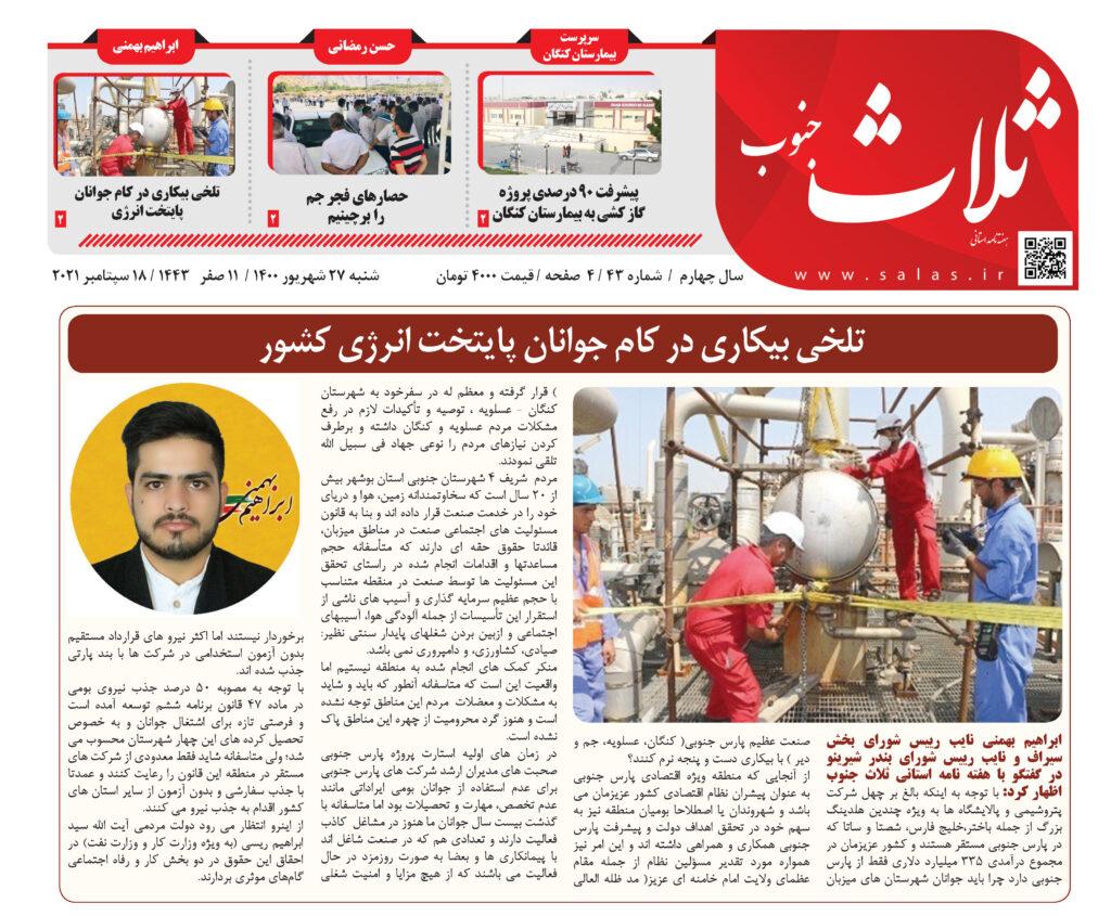 تلخی بیکاری در کام جوانان پایتخت انرژی کشور - ابراهیم بهمنی