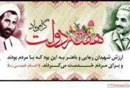 پیام تبریک نایب ریس شورای اسلامی بندر شیرینو ابراهیم بهمنی به مناسبت آغاز هفته دولت