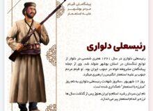 ۱۲ شهریور؛ روز ملی مبارزه با استعمار انگلیس (سالروز کشته شدن رئیس علی دلواری)