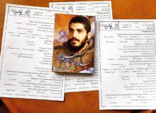 مسابقه کتاب خوانی شهید ابراهیم هادی | بندر شیرینو